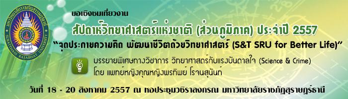 สัปดาห์วิทยาศาสตร์แห่งชาติ (ส่วนภูมิภาค) ประจำปี 2557