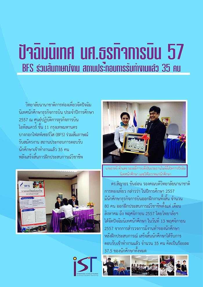 ปัจฉิมนิเทศ นักศึกษาธุริกจการบิน ปีการศึกษา 2557