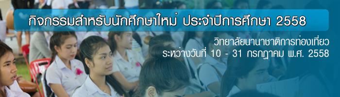 กิจกรรมสำหรับนักศึกษาใหม่ วิทยาลัยนานาชาติการท่องเที่ยว ประจำปีการศึกษา 2558