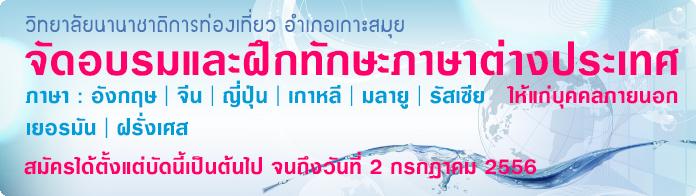 วิทยาลัยนานาชาติการท่องเที่ยว เปิดอบรมภาษาต่างประเทศ