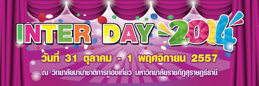 ขอเชิญร่วมงาน เทศกาลวัฒนธรรมนานาชาติ Inter Day 20014