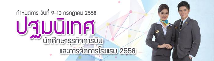กำหนดการปฐมนิเทศนักศึกษา ปี 2558