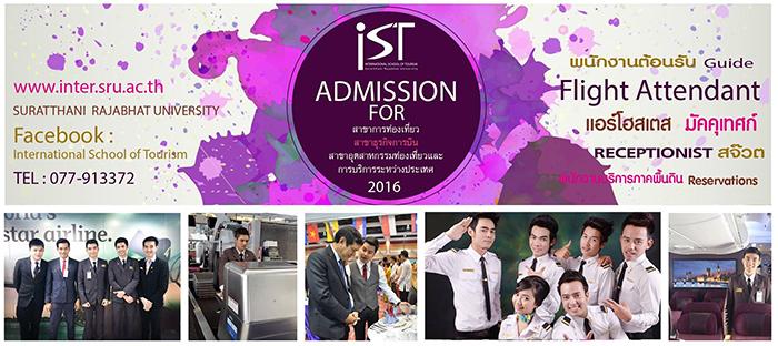 เปิดรับสมัครบุคคลเข้าศึกษาต่อ วิทยาลัยนานาชาติการท่องเที่ยว ปีการศึกษา 2559