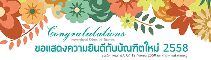 ขอแสดงความยินดีกับบันณฑิตใหม่ 2558 วิทยาลัยนานาชาติการท่องเที่ยว