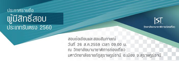 ประกาศรายชื่อผู้มีสิทธิ์สอบเข้าศึกษาต่อระดับปริญญาตรี ปีการศึกษา 2560 วิยาลัยนานาชาติการท่องเที่ยว