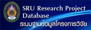 ระบบฐานข้อมูลโครงการวิจัย SRU