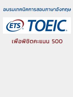อบรมเทคนิคการสอบ TOEIC เพื่อพิชิตคะแนน 500