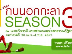 event_frog_season3