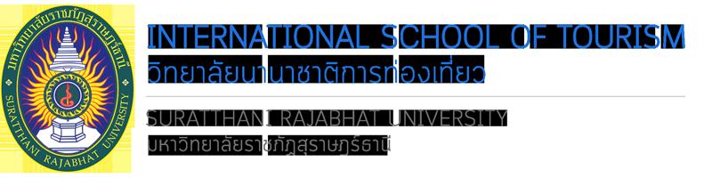 วิทยาลัยนานาชาติการท่องเที่ยว
