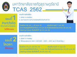 รับสมัคร TCAS วิทยาลัยนานาชาติการท่องเที่ยว